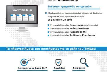 ΤΜΕΔΕ: Πάροχος ολοκληρωμένων ψηφιοποιημένων υπηρεσιών