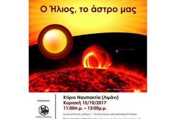 """Εκδήλωση στη Ναύπακτο «Ο Ήλιος, το άστρο μας"""" την Κυριακή 15/10"""