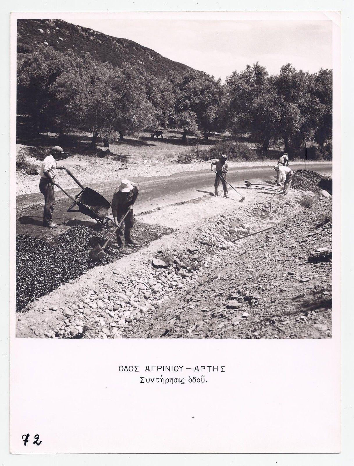 Όταν κατασκευάζονταν  ο δρόμος Αγρίνιο-Άρτα…