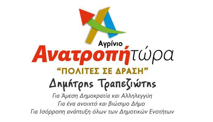 anatropi-tora