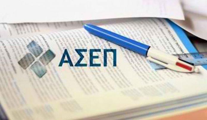 asep_aitisi-agrinionews