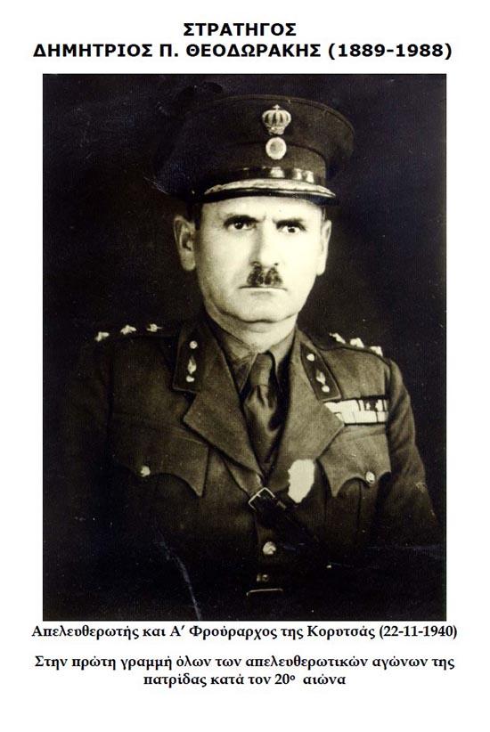 dimitrios-theodorakis-1940 (5)