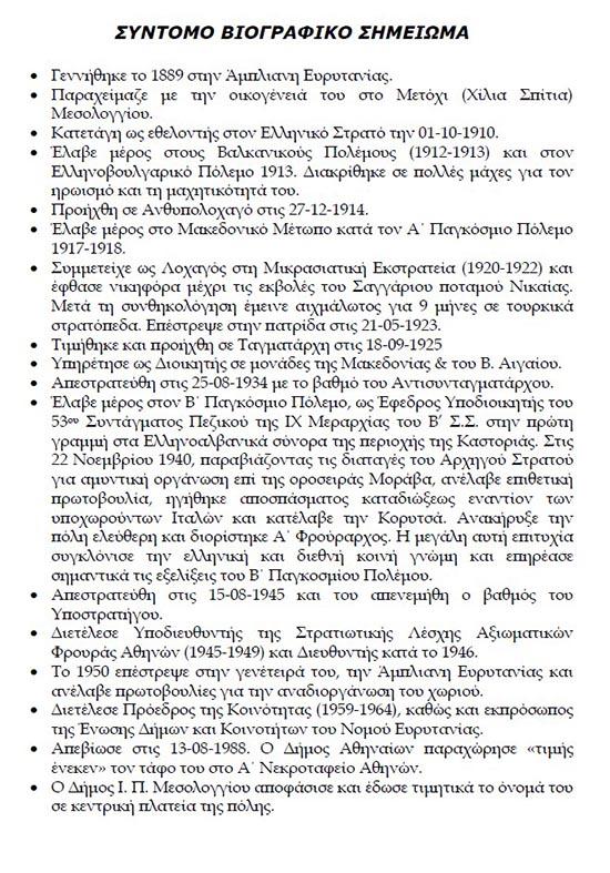 dimitrios-theodorakis-1940 (6)