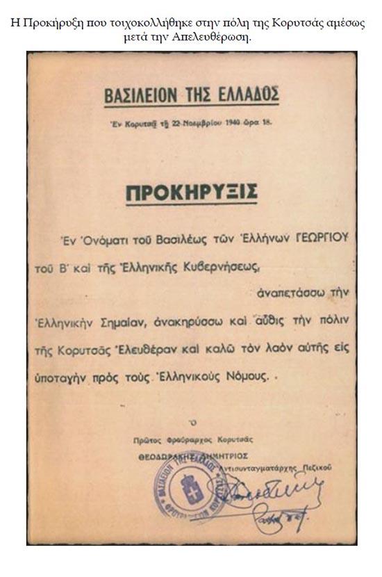 dimitrios-theodorakis-1940 (7)