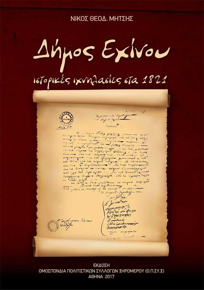 dimos-exinou-696x991