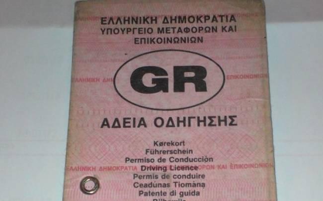 diplomaodigisis_agrinionews