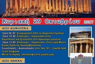 Εκδρομή στην Αθήνα για τον Σύλλογο Κωνωπινιωτών Ξηρομέρου