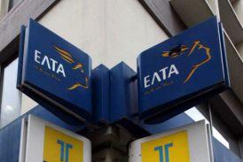 Οι βουλευτές ΣΥΡΙΖΑ ζητούν να μην καταργηθoύν τα ΕΛΤΑ της Γαβαλούς