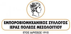 emporoviomixanikos-mesologgiou-300x147