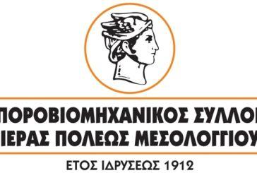 Tο νέο ΔΣ του Εμποροβιομηχανικού Συλλόγου Ι.Π. Μεσολογγίου