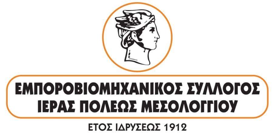 Ανακοίνωση για το ωράριο των εμπορικών καταστημάτων αναμένει ο Εμποροβιομηχανικός Σύλλογος Ι.Π. Μεσολογγίου