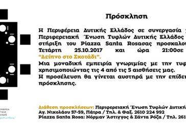 Η Περιφέρεια Δυτικής Ελλάδας και η Ενωση Τυφλών καλούν για ένα δείπνο στο σκοτάδι