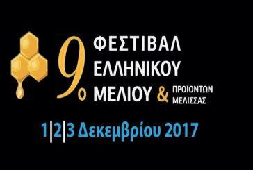 Τιμώμενη στο 9ο Φεστιβάλ Ελληνικού Μελιού και Προϊόντων Μέλισσας η Περιφέρεια