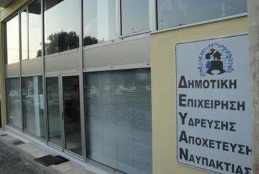 Ναύπακτος: Σε βαθμό κακουργήματος η ανάκριση για τις κλοπές της ΔΕΥΑΝ