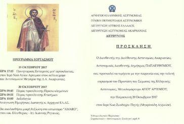 Το πρόγραμμα εορτασμού του Προστάτη της Αστυνομίας Αγίου Αρτεμίου στο Αγρίνιο