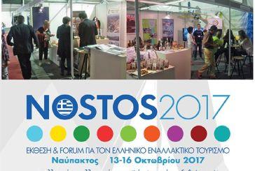 Σύλλογοι που συμμετείχαν στην έκθεση Nostos 2017 ευχαριστούν τον Δήμο Αγρινίου