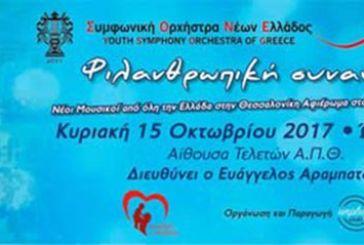 Νέοι μουσικοί από όλη την Ελλάδα στην Θεσσαλονίκη – Περιοδεία της Συμφωνικής Ορχήστρας Νέων Ελλάδος