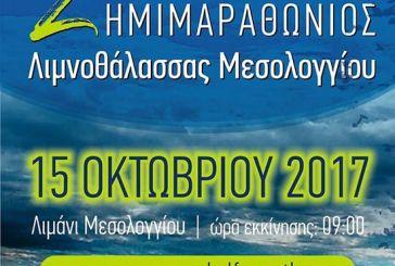 Μεγάλη συμμετοχή αναμένεται στον 2ο Ημιμαραθώνιο Αγώνα Δρόμου Λιμνοθάλασσας Μεσολογγίου