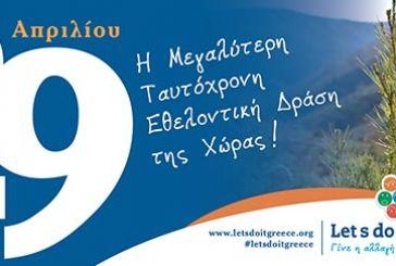 Let's do it Greece 2018: Την Κυριακή 29 Απριλίου η μεγαλύτερη ταυτόχρονη εθελοντική δράση