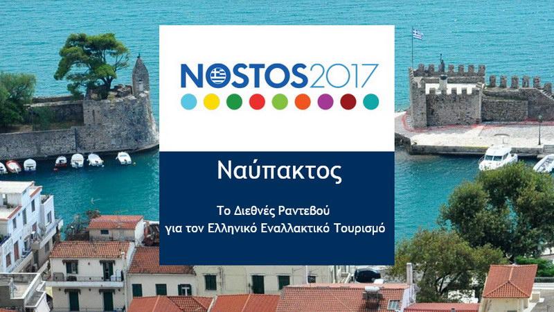 Kάλεσμα από τον δήμο Αγρινίου σε επιχειρήσεις για τη Nostos 2017