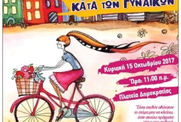 Ποδηλατοβόλτα στο Αγρίνιο ενάντια στη βία κατά των γυναικών