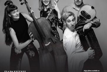 """Την Παρασκευή στο Αγρίνιο η συναυλία του Δανέζικου Συγκροτήματος «Kottos"""" με τον Αγρινιώτη επικεφαλής"""