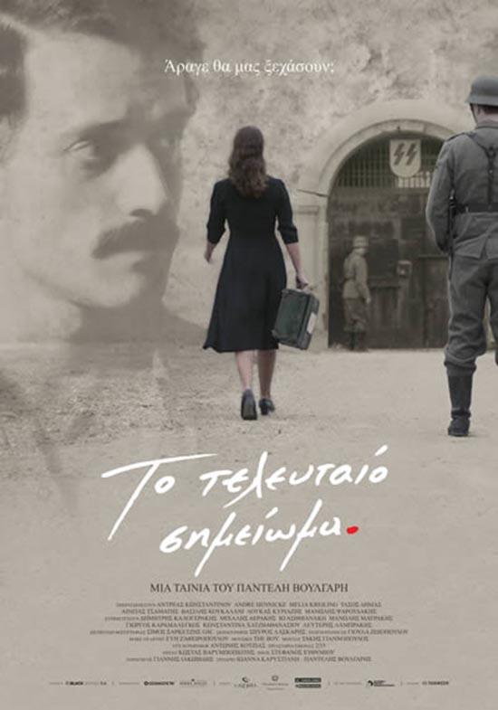 pol-teleftaio-simeioma-poster