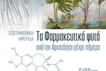 Επιστημονική ημερίδα για τα φαρμακευτικά φυτά στο Πανεπιστήμιο Ιωαννίνων