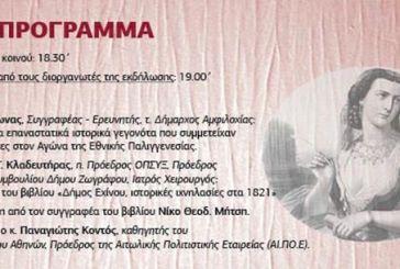 Παρουσίαση του βιβλίου «Δήμος Εχίνου, ιστορικές ιχνηλασίες στα 1821» στην Αθήνα