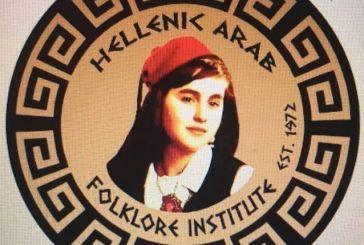 Ένα Ελληνοαραβικό Λαογραφικό Ινστιτούτο στις ΗΠΑ με αφετηρία τον Άγιο Κωνσταντίνο και το Αγρίνιο