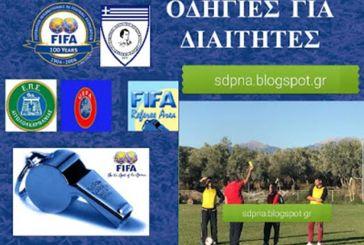 Πρακτική εξάσκηση στον αγωνιστικό χώρο για τους διαιτητές της ΕΠΣ Αιτωλοακαρνανίας