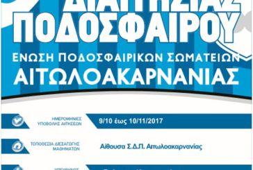 Διοργάνωση σχολής διαιτησίας 2017 από την ΕΠΣ Αιτωλοακαρνανιας