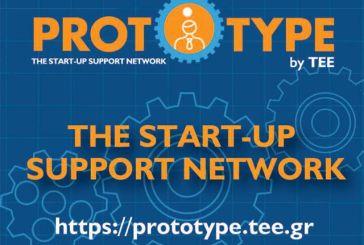 Αυξημένο ενδιαφέρον νεοφυών επιχειρήσεων για το Prototype by ΤΕΕ