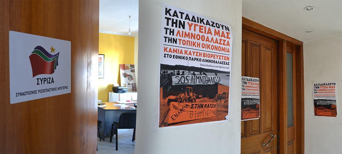 """ΣΥΡΙΖΑ Μεσολογγίου: η ανακοίνωση της επιτροπής Πολιτών """"Λιμνοθάλαζζα"""" αδικεί τον ΣΥΡΙΖΑ και τους βουλευτές του"""