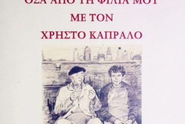"""Oσα από τη φιλία μου με τον Χρήστο Καπράλο"": παρουσιάζεται στο Αγρίνιο το βιβλίο του Βασίλη Παπασάικα"