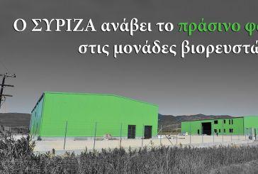 «Λιμνοθάλλαζα»: ο ΣΥΡΙΖΑ ανάβει το πράσινο φως στις μονάδες βιορευστών