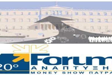 20ο Forum Ανάπτυξης Money Show Πάτρας το Σαββατοκύριακο 18-19 Νοεμβρίου