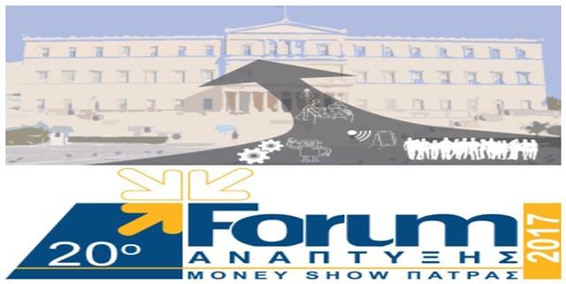 20o-forum-money-show-patras