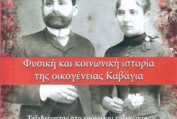 Το βιβλίο «Φυσική και κοινωνική ιστορία της οικογένειας Καβάγια» θα παρουσιαστεί στο Μεσολόγγι
