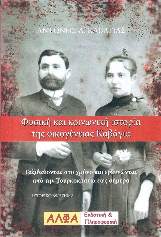 Bιβλίο A. Kαβάγια