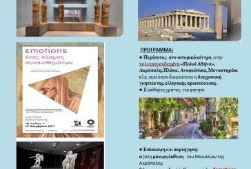 Μονοήμερη εκδρομή στην Αθήνα από την Ιστορική και Αρχαιολογική Εταιρείας Δυτικής Στερεάς Ελλάδας