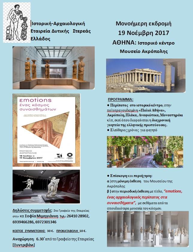 afisa-ekdromi-athina