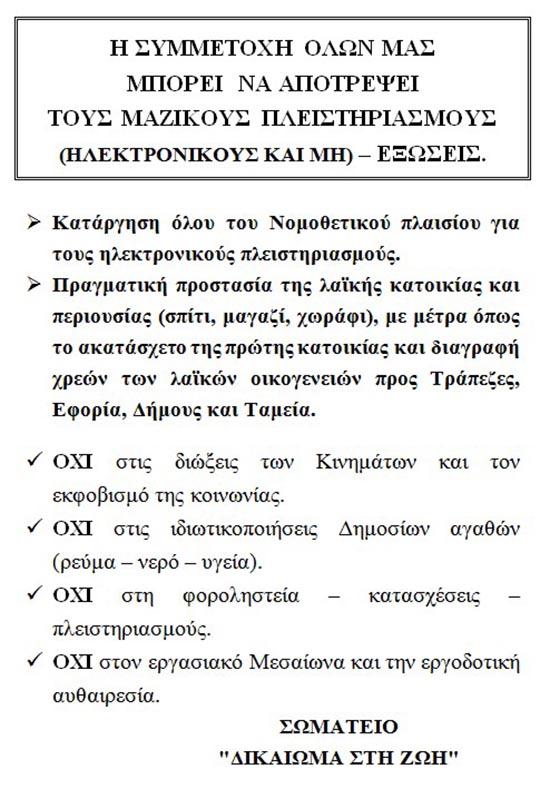 afisaki-dikaioma-sti-zoi (1)