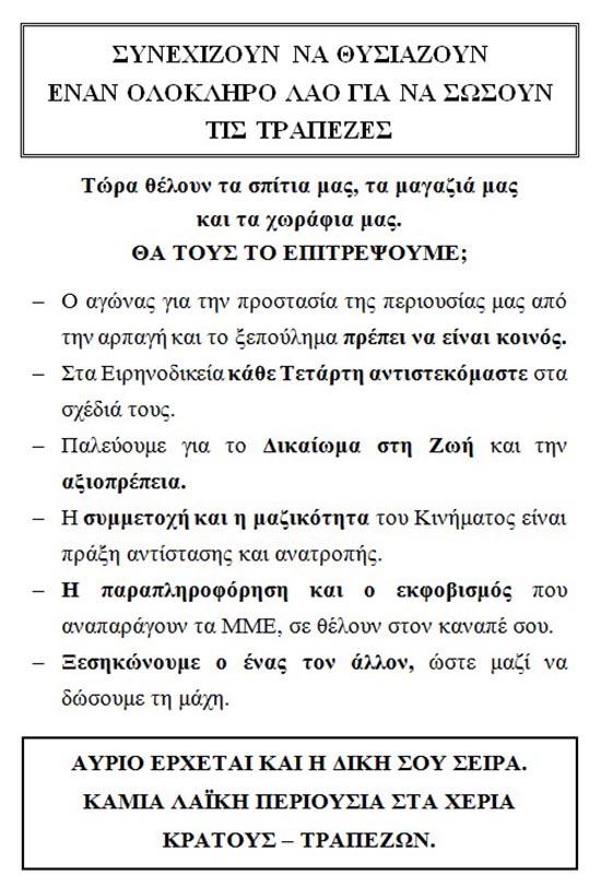 afisaki-dikaioma-sti-zoi (2)