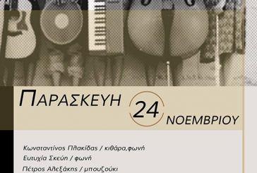 Μουσική βραδιά στο Amaro απόψε Παρασκευή 24/11