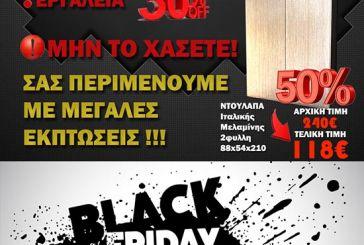 "«Black Friday"" στα PRAKTIKA ΧΟΛΕΒΑΣ Α.Ε."