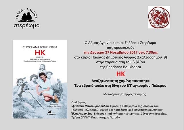 «HK: Αναζητώντας τη χαμένη ταυτότητα»: Παρουσίαση στο Αγρίνιο του βιβλίου της Σοσάνα Μπουκχομπζά