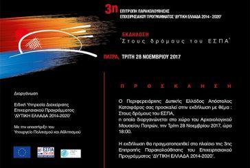 """Ανοιχτή εκδήλωση – παρουσίαση της Περιφέρειας «Στους Δρόμους του ΕΣΠΑ"""""""
