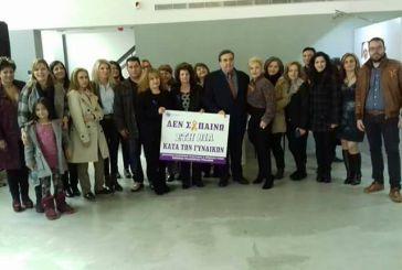 Δράσεις στο Αγρίνιο για την «Παγκόσμια Ημέρα εξάλειψης της βίας κατά των γυναικών»