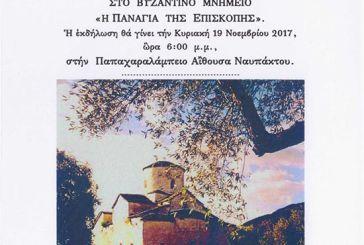Εκδήλωση μνήμης στη Ναύπακτο για το βυζαντινό μνημείο της Παναγίας της Επισκοπής